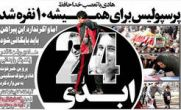 تیتر و عناوین روزنامه های امروز شنبه ۱۱ مهر ۹۴