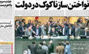 تیتر و عناوین روزنامه های امروز دوشنبه ۱۳ مهر ۹۴