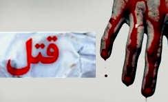 قتل و کشته شدن دختر و پسر جوان در گلستان لاهیجان