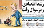 تیتر و عناوین روزنامه های امروز چهارشنبه ۱۵ مهر ۹۴