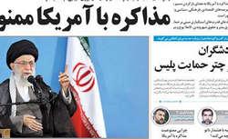 تیتر و عناوین مهم روزنامه های امروز پنجشنبه 16 مهر 94