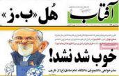 تیتر و عناوین روزنامه های امروز شنبه ۱۸ مهر ۹۴