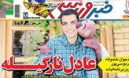تیتر و عناوین روزنامه های امروز یکشنبه ۱۹ مهر ۹۴