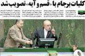 تیتر و عناوین روزنامه های امروز دوشنبه ۲۰ مهر ۹۴