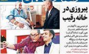 تیتر و عناوین روزنامه های امروز سه شنبه ۲۱ مهر ۹۴