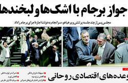 تیتر و عناوین روزنامه های امروز چهارشنبه 22 مهر 94