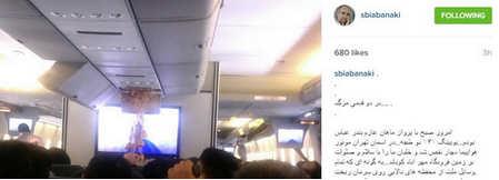 تصاویر سقوط موتور هواپیما بوئینگ 747 ماهان + عکس
