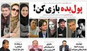 تیتر و عناوین روزنامه های امروز پنجشنبه ۲۳ مهر ۹۴