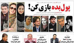 تیتر و عناوین روزنامه های پنجشنبه 23 مهر 94