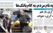 تیتر و عناوین روزنامه های امروز شنبه ۲۵ مهر ۹۴