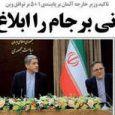 تیتر و عناوین روزنامه های امروز یکشنبه ۲۶ مهر ۹۴