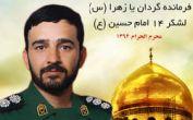 مسلم خیزاب از فرماندهان سپاه در سوریه شهید شد