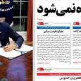 تیتر و عناوین روزنامه های امروز دوشنبه ۲۷ مهر ۹۴