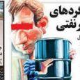 تیتر و عناوین روزنامه های امروز سه شنبه ۲۸ مهر ۹۴