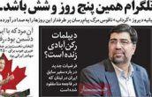تیتر و عناوین روزنامه های امروز چهارشنبه ۲۹ مهر ۹۴
