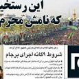 تیتر و عناوین روزنامه های پنجشنبه ۳۰ مهر ۹۴