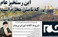 تیتر و عناوین روزنامه های پنجشنبه 30 مهر 94