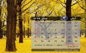 فردا یکشنبه ۳ سوم آبان ۹۴ تعطیل است! / حقیقت ماجرا