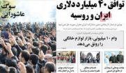 تیتر و عناوین روزنامه های امروز یکشنبه ۳ آبان ۹۴