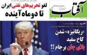 تیتر و عناوین روزنامه های امروز دوشنبه ۴ آبان ۹۴