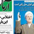 تیتر و عناوین روزنامه های امروز سه شنبه ۵ آبان ۹۴