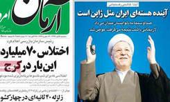 تیتر و عناوین روزنامه های امروز سه شنبه 5 آبان 94