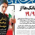 تیتر و عناوین روزنامه های امروز چهارشنبه ۶ آبان ۹۴