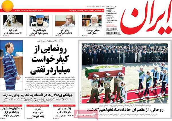 iran newspaper today 13940712 (10)