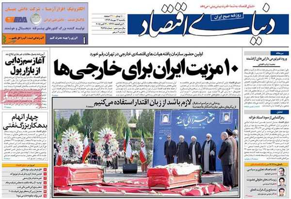 iran newspaper today 13940712 (12)