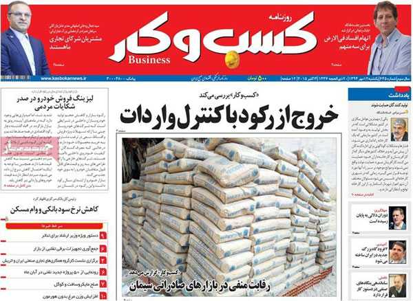 iran newspaper today 13940712 (13)