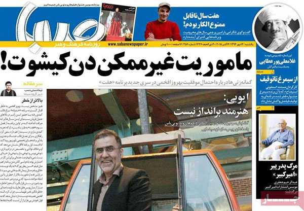iran newspaper today 13940712 (15)