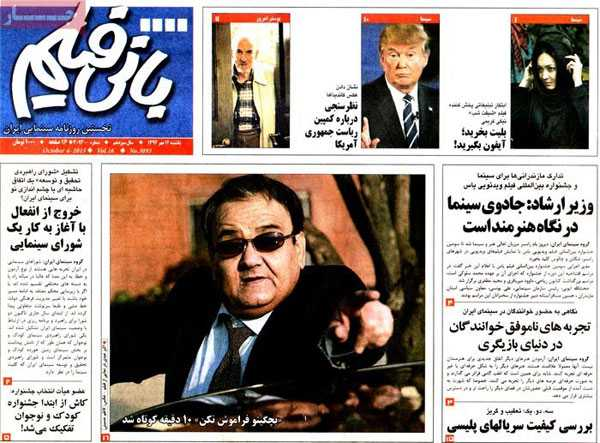 iran newspaper today 13940712 (16)
