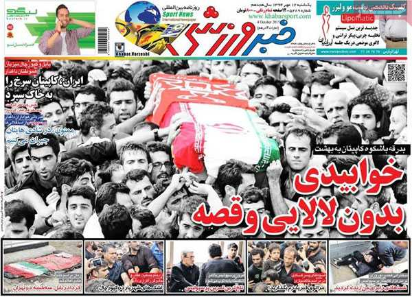 iran newspaper today 13940712 (18)