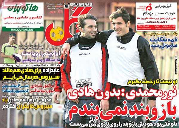 iran newspaper today 13940712 (19)