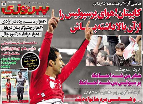 تیتر و عناوین روزنامه های امروز یکشنبه 12 مهر 94