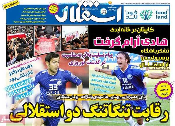 iran newspaper today 13940712 (21)