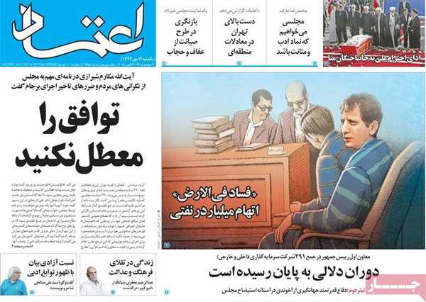 iran newspaper today 13940712 (3)