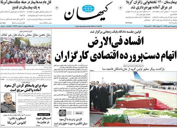 iran newspaper today 13940712 (4)