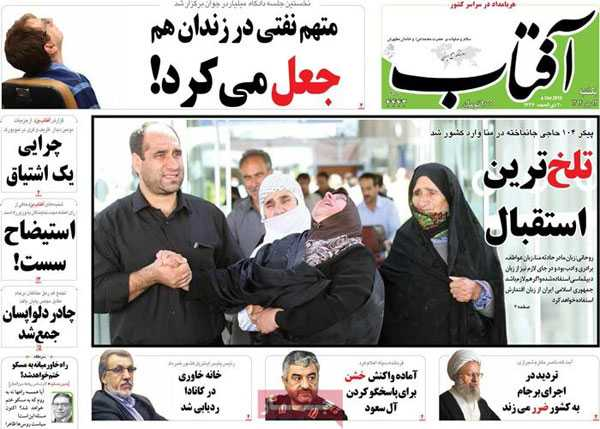 iran newspaper today 13940712 (7)