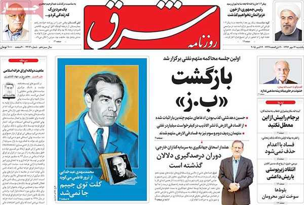 iran newspaper today 13940712 (9)