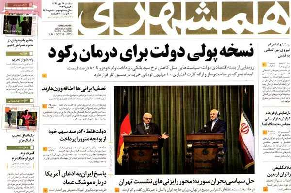 iran newspaper today 13940726 (1)