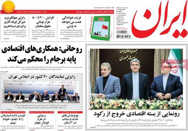 iran newspaper today 13940726 (10)