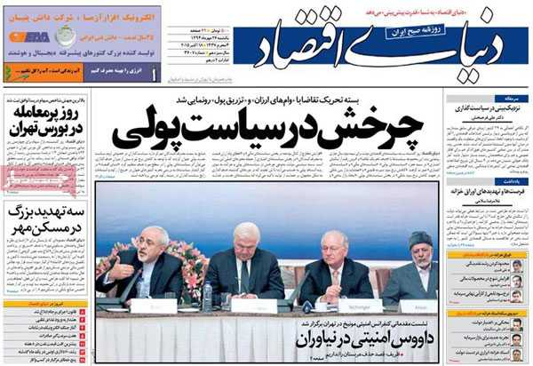 iran newspaper today 13940726 (11)