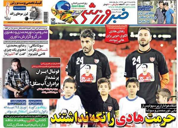 iran newspaper today 13940726 (17)