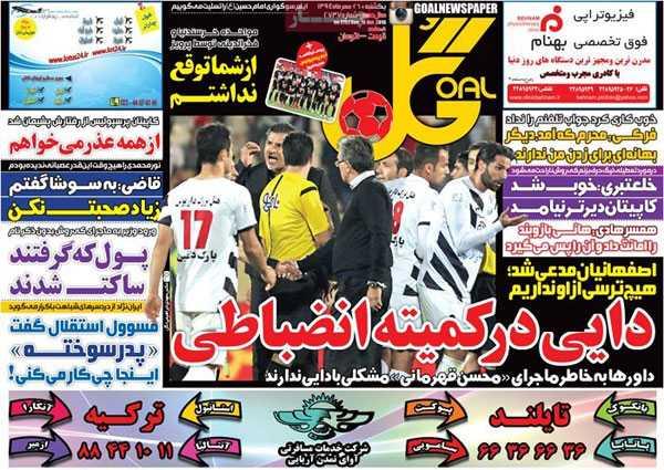 iran newspaper today 13940726 (18)