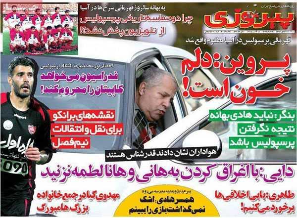 iran newspaper today 13940726 (19)