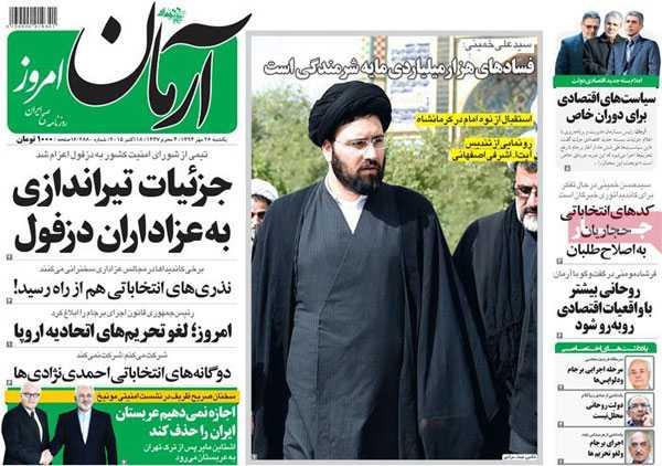 iran newspaper today 13940726 (2)