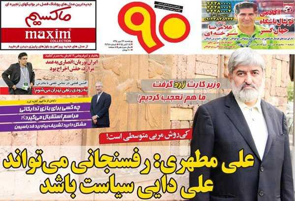 iran newspaper today 13940726 (21)