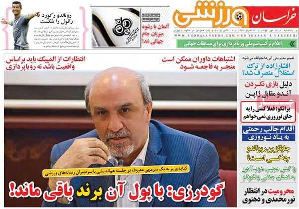 iran newspaper today 13940726 (23)