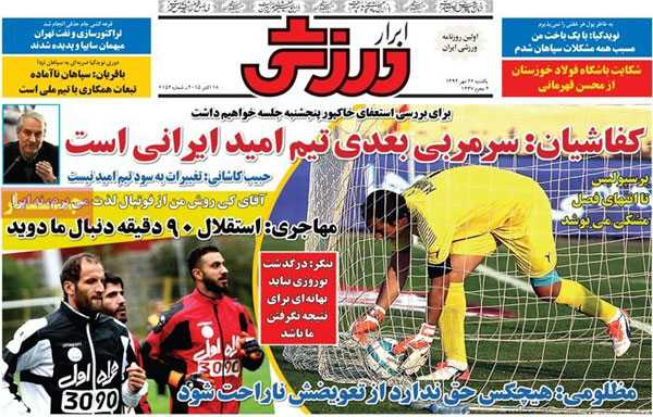 iran newspaper today 13940726 (24)
